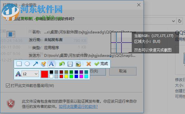 腾讯截图软件 2016 绿色版