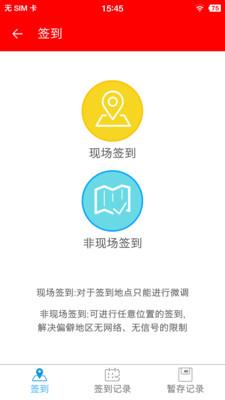 福州扶贫截图2