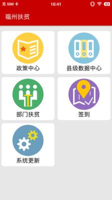 福州扶贫 1.2.0.1 安卓版