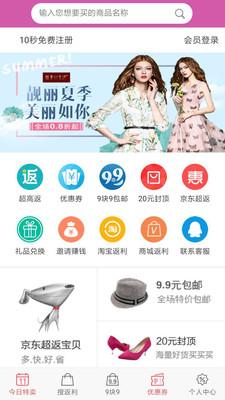 萱乐购 0.2.8 安卓版