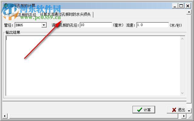 减压孔板计算软件下载 1.0 绿色版