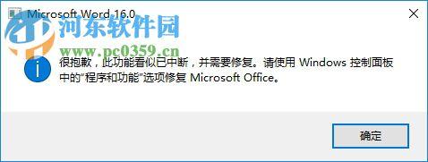word文档修复软件 1.0 免费版
