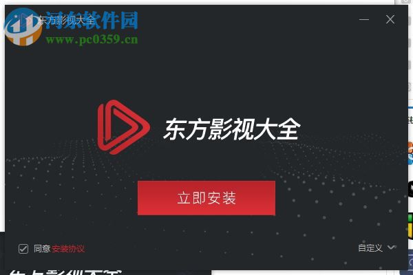 东方影视大全下载 1.0.0.38 官方版