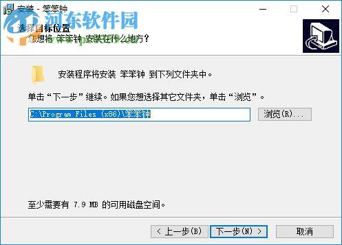 笨笨钟 2.72 官网版