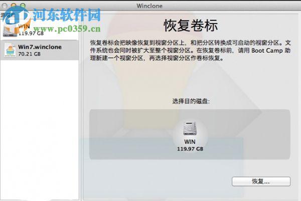 winclone for mac 6.1.3 官方版