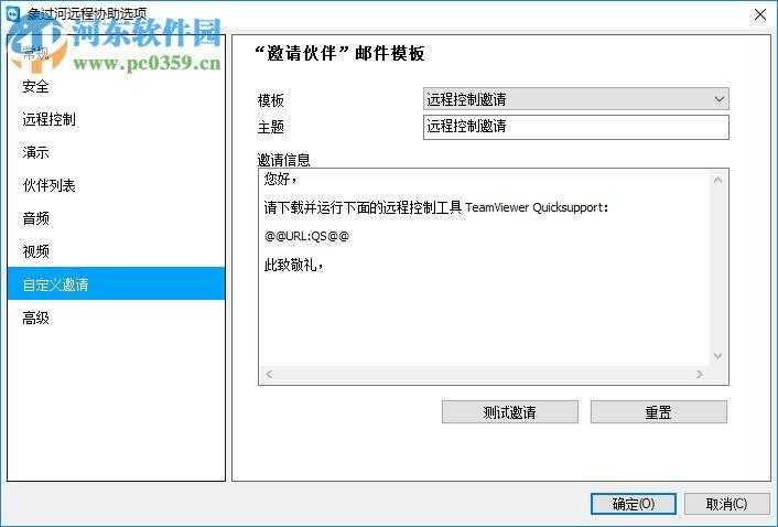 象过河远程协助 5.1.1 官方版