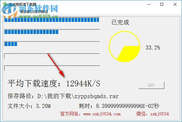 多线程极速下载器下载 1.0.1 官方版