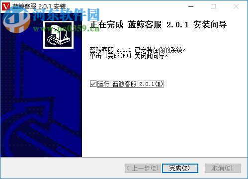 蓝鲸客服 2.0.2 最新版