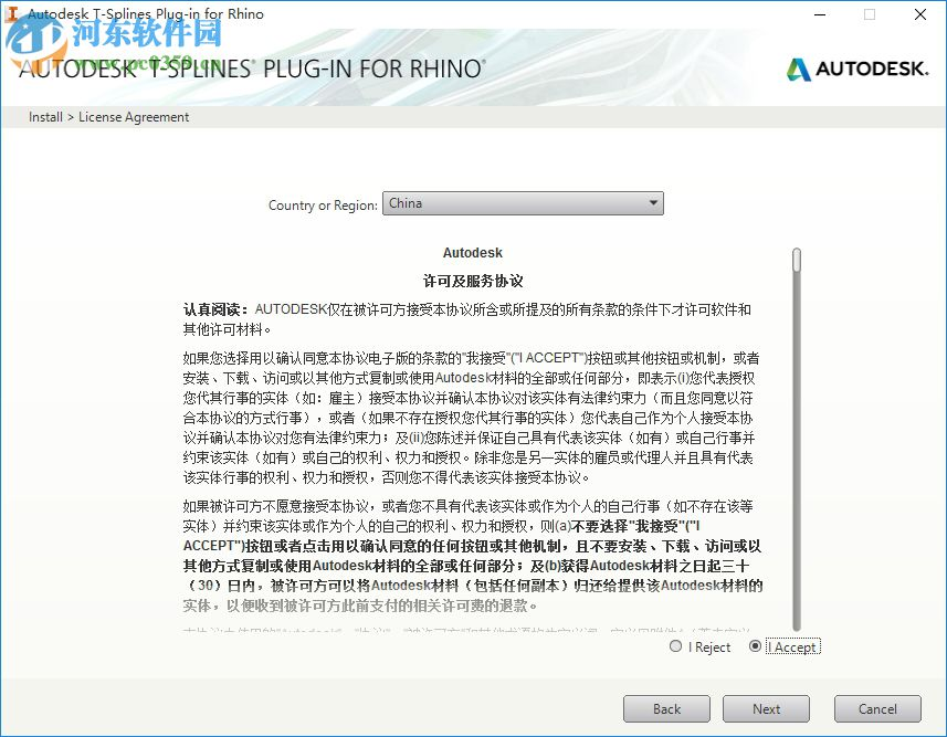 T-Splines for rhino5.0下载(犀牛建模插件) 完美汉化版