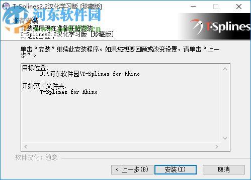 TSplines For Rhino4下载(曲面建模插件) 免费版