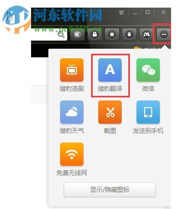 猎豹翻译网页翻译插件 0.1.1.78 官方版