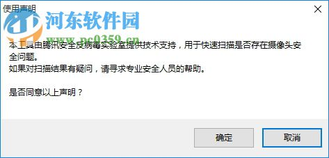 腾讯哈勃摄像头安全检测工具下载 1.0 免费版