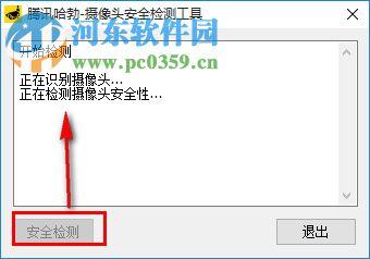腾讯哈勃摄像头安全检测工具下载 1.0.0.1 免费版