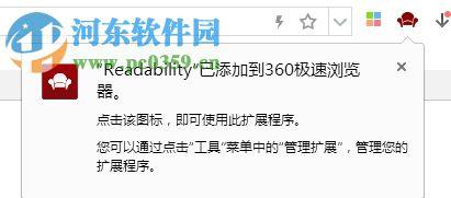 Readability(Chrome阅读插件) 3.0.15 官方版