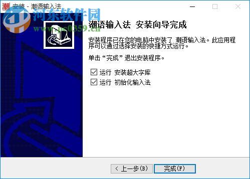 潮汕话输入法下载 6.0 官方版