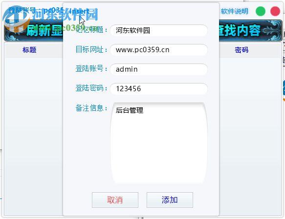 资料记录软件下载 1.0 绿色版