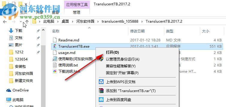 TranslucentTB(任务栏透明工具) 1.0 免费版
