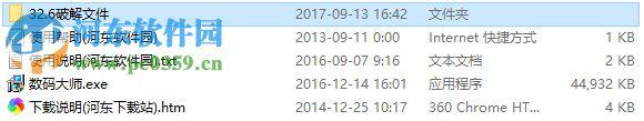数码大师完美破解版 33.6 完整版