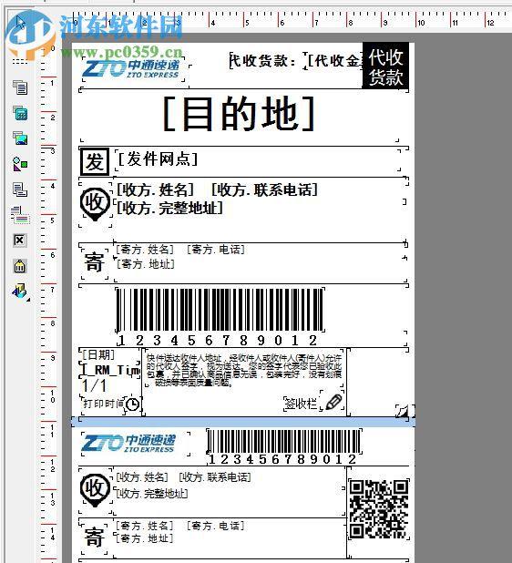 极致订单打印管理系统 18.03.26.8 免费版