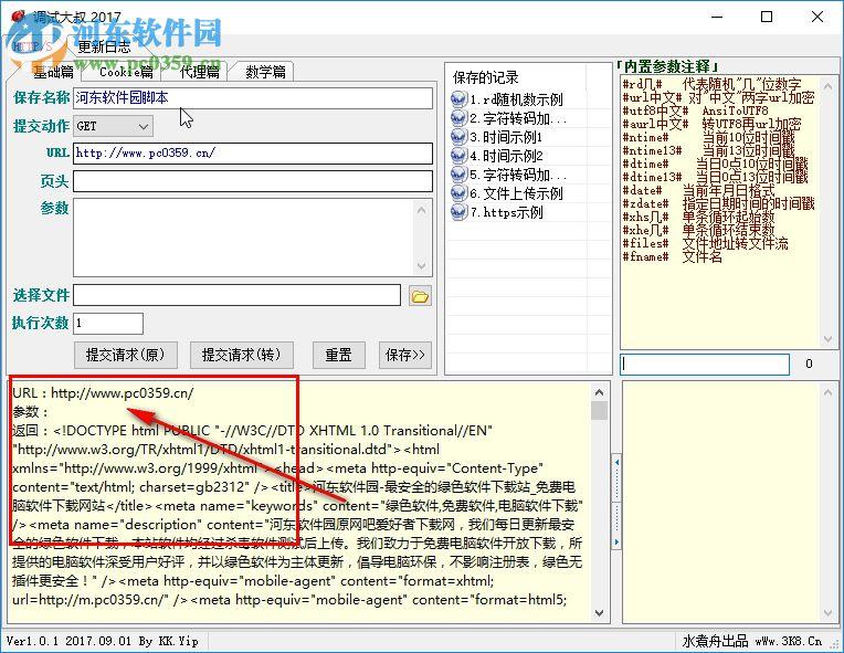 调试大叔 2.1.1 官方版