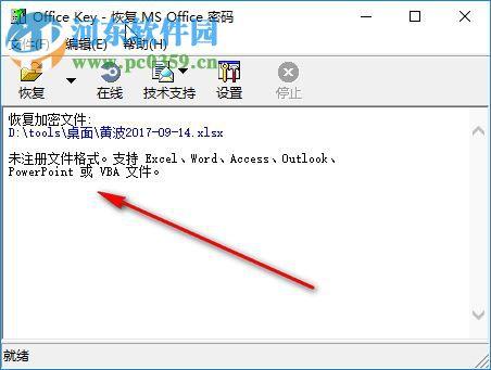 Passware Kit 10.0中文版下载 绿色免费版