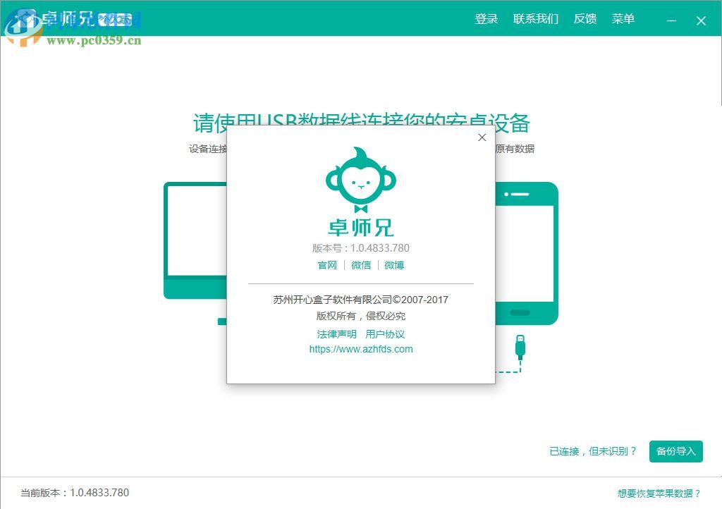 卓师兄个人版 2.1.5668 官方版