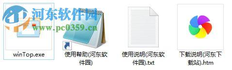 Window On Top下载(任意窗口置顶工具) 3.2 中文版