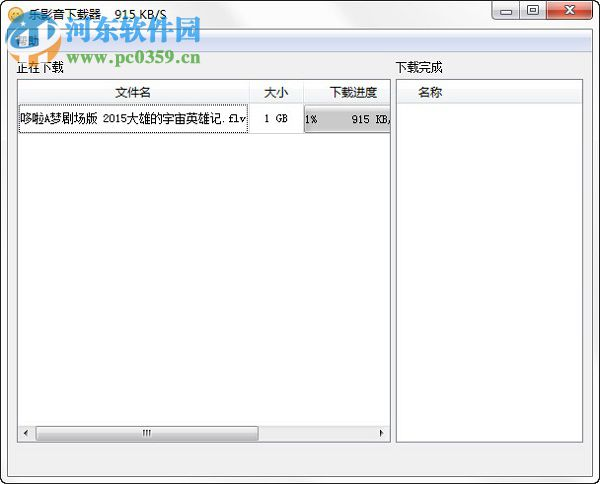 乐影音下载器 5.9.0.0 绿色版