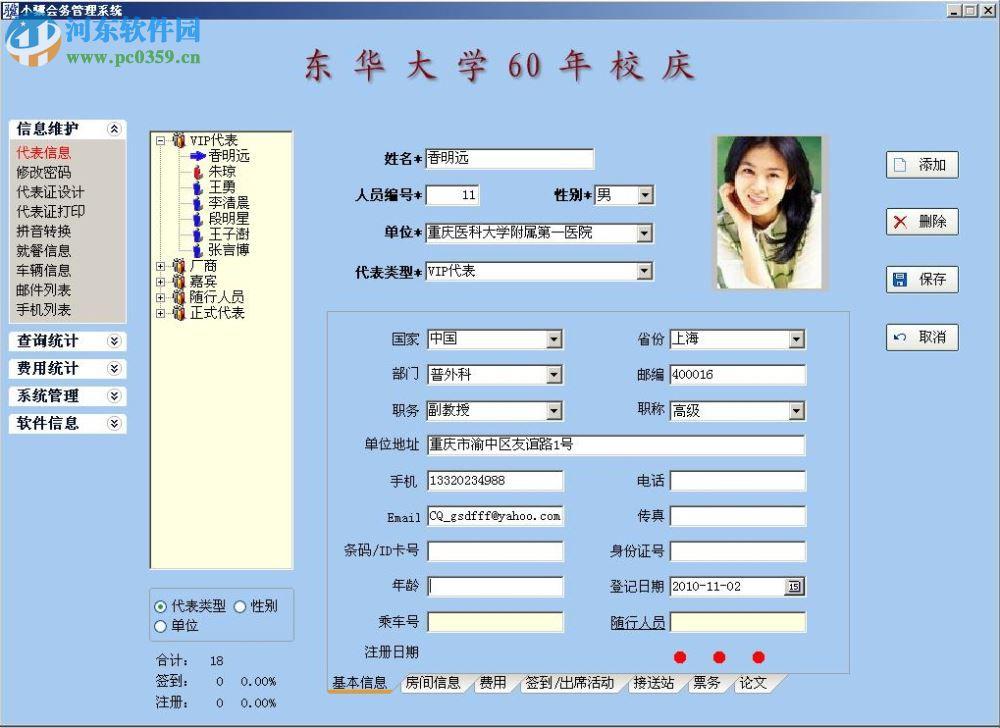 会务管理系统|小骥会务管理系统下载 1.2 官方