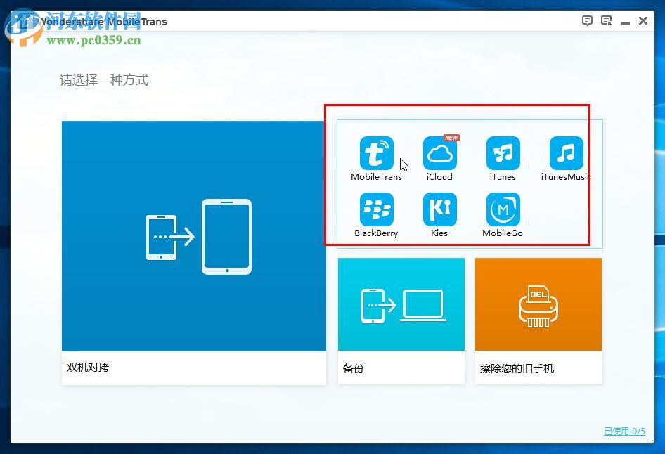 wondershare mobiletrans 7.9.4.539 中文版