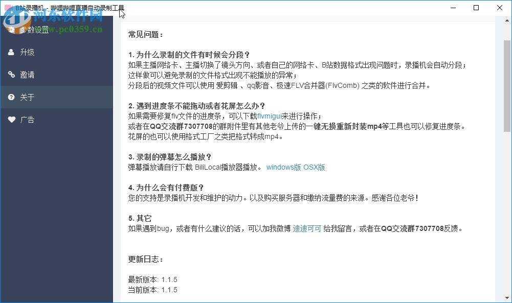 b站录播机(bilibili录制视频软件) 1.3.0 官方版