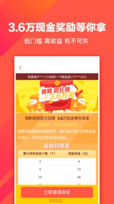 淘新闻 2.5.1.0 安卓版