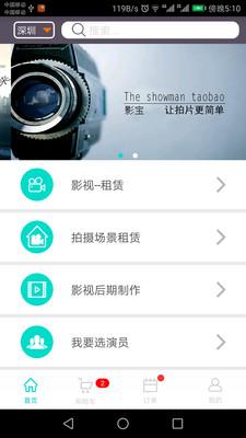 影宝易 2.2.7 安卓版