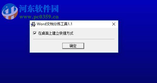 Word文档分拣工具(按照页数/大小归类) 1.7 官方版