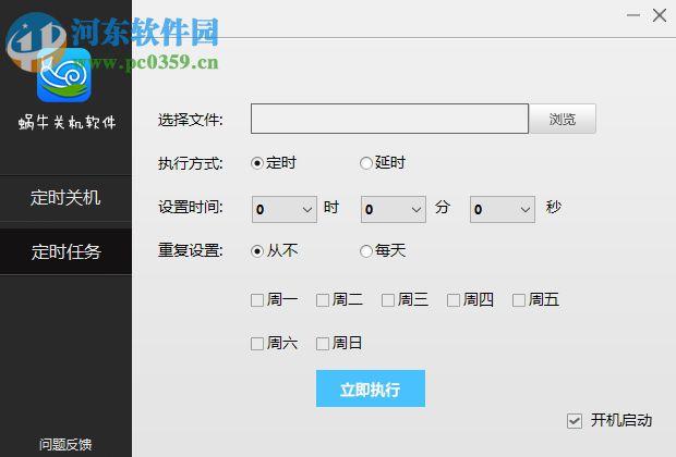 蜗牛定时关机软件(支持定时任务) 21.0.0.4 官方版