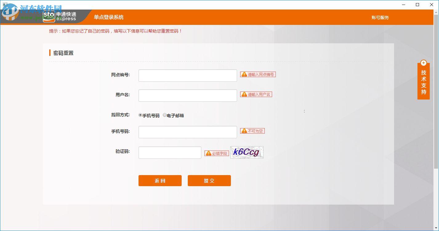 申通快递梧桐系统 1.2017.09.1000 官方免费版
