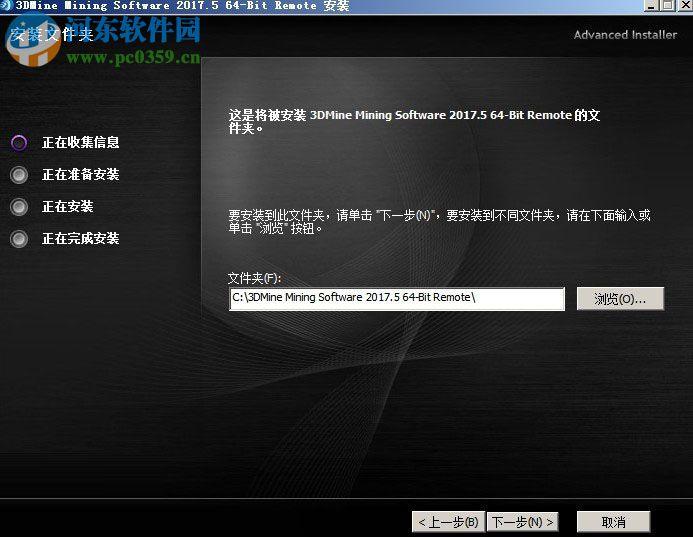 3dmine软件下载(三维地质建模工具) 2017.5 免费版