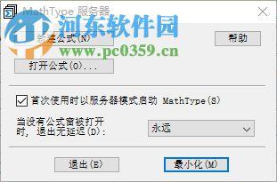 MathType 5.0下载 中文免费版