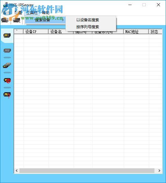 海康威视摄像头ip搜索工具 免费版