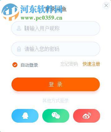 斗鱼tv客户端电脑版 6.3.3.0 官方版