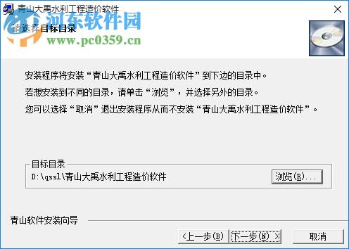 青山大禹水利工程造价软件下载 5.28.5 官方版