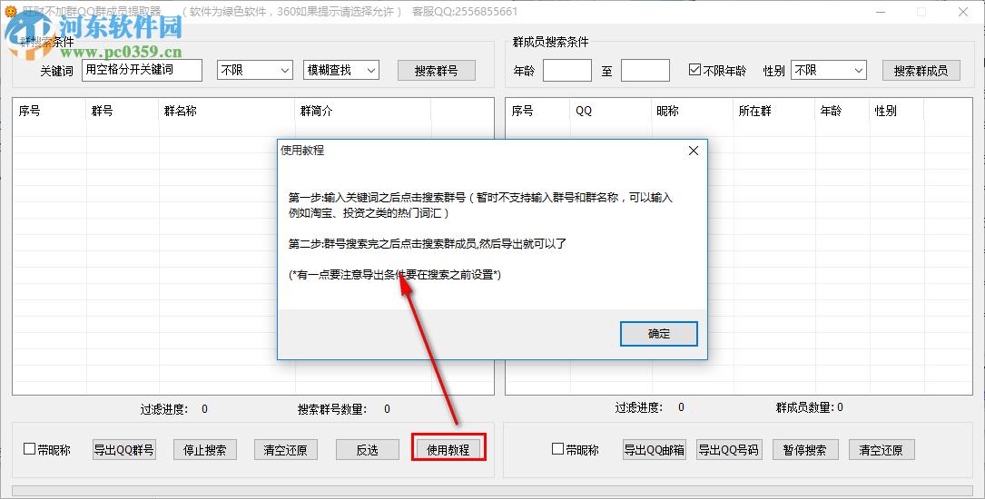旺财QQ群成员提取器下载 9.7 免费版