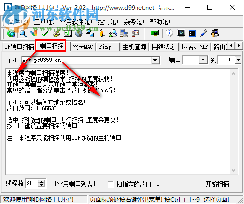 啊d网络工具包 2.02 修正版