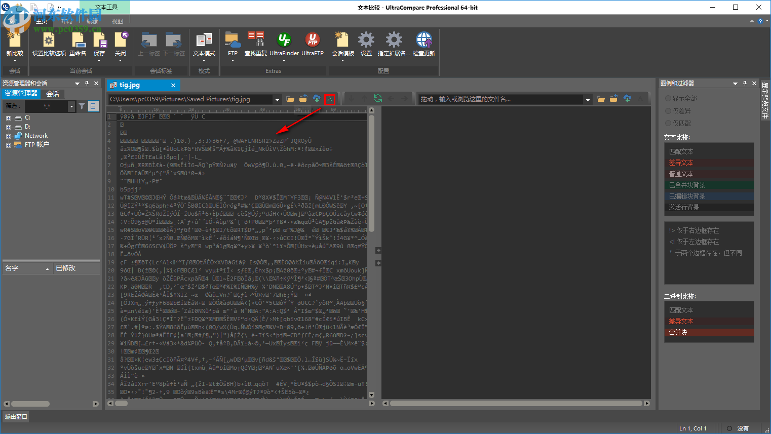 idm ultraedit下载(附注册机) 25.10.0.50 绿色免费版