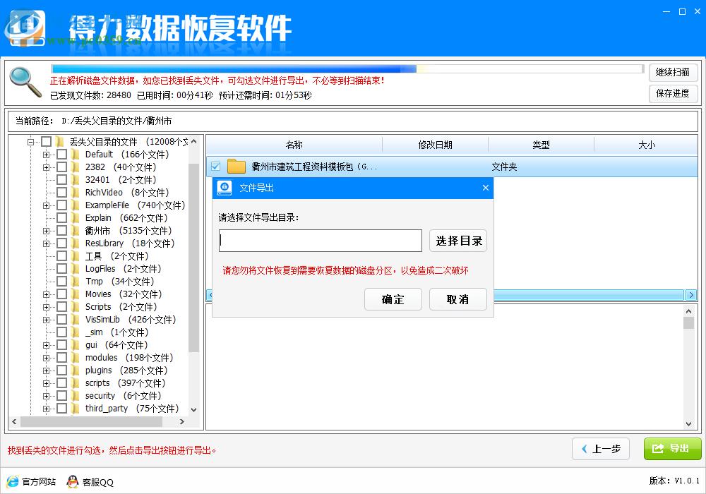 得力数据恢复软件 6.2.3 官方版