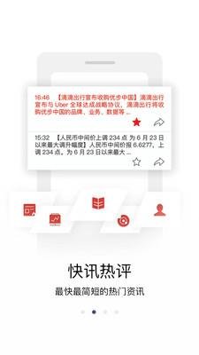 财经杂志 6.2.3.3 安卓版