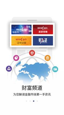 财经杂志 6.2.1 安卓版