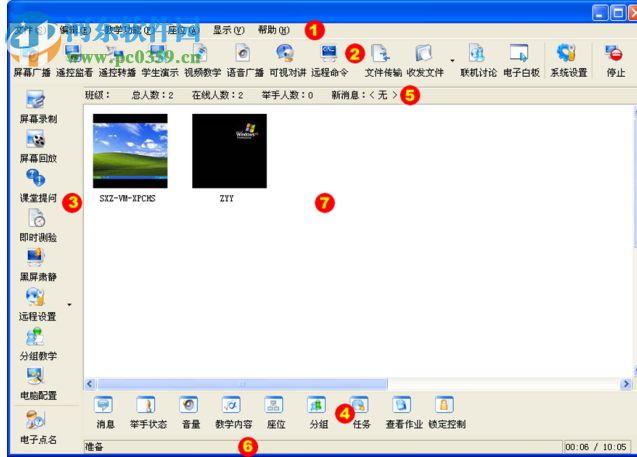 管鲍多媒体电子教室 6.0 免费版