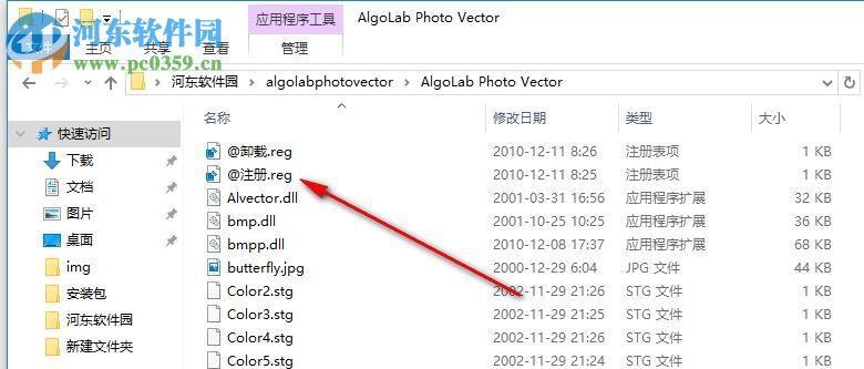 Algolab PtVector汉化版 1.98.7 绿色免费版