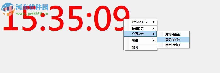 WayneClock(超大桌面时钟)